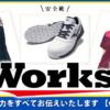 事務服 安全靴 専門店 ワークス1とは