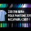 FOLK PANTONE スクラブをどこよりも詳しくご紹介!