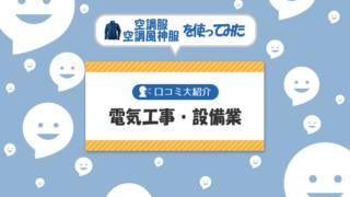空調服・空調風神服(電気工事・設備業)
