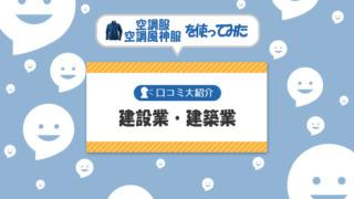 空調服・空調風神服(建設業・建築業)