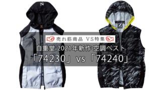 空調ベスト「74230」と「74240」を徹底比較!