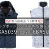 EARLY BIRD arno の空調ベスト「EBA5039」と「EBA5019」を徹底比較!