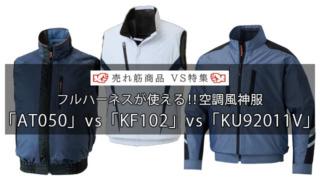 空調風神服 VS AT050.KF102.KU92011V