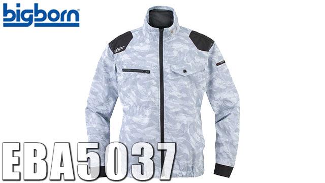 空調風神服 EBA5037