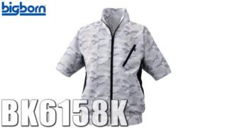 空調風神服 bk6158k