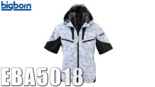 空調風神服 eba5018