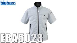 EBA5028-空調風神服