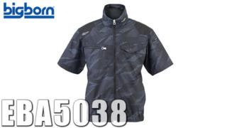空調風神服 eba5038