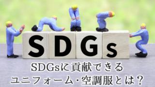 SDGsと空調服とユニフォーム