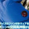 大きいサイズ展開のファン付きウェアをお探しならビッグボーンの空調風神服