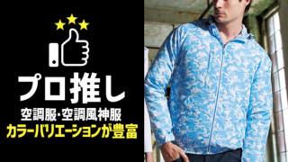 カラーバリエーション豊富な空調服・空調風神服!プロが選ぶ本気推しランキング
