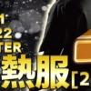 2021-2022年 電熱服 特集 2