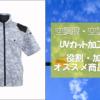 空調服・空調風神服UV加工