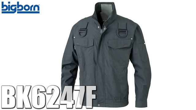 空調風神服 BK6247F   ビッグボーン 綿100% フルハーネス対応ファン付ウェア