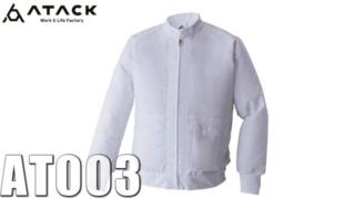 アタックベース 空調風神服 AT003