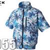 アタックベース 空調風神服 AT055
