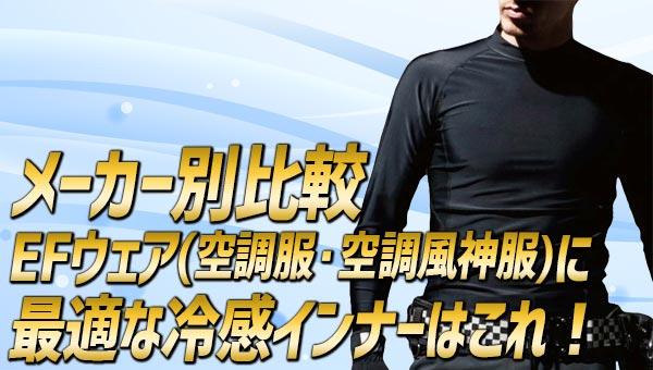 EFウェア(空調服・空調風神服)に最適な冷感インナー