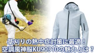 草刈り用空調服