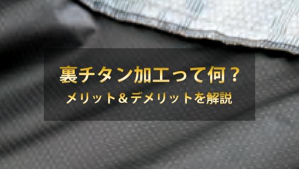 裏チタン加工の空調服