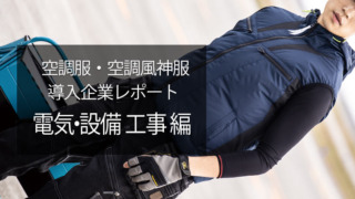 空調服 導入レポート (電気工事・設備 編)