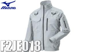 空調風神服 F2JE0182
