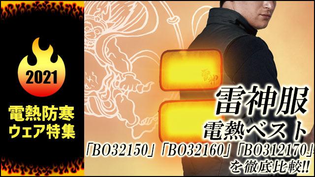 雷神服 新作 電熱ベスト「BO32150」「BO32160」「BO32170」を徹底比較