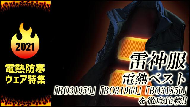 】雷神服 定番 電熱ベスト「BO31950」「BO31960」「BO31850」を徹底比較!