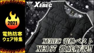 ジーベック 電熱ベストXE167