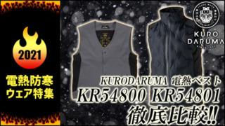 ロダルマ 電熱ベスト KR54800 KR54801 徹底比較