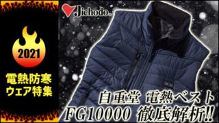 【2021 電熱ウェア特集】自重堂 電熱ベスト FG10000 徹底解析